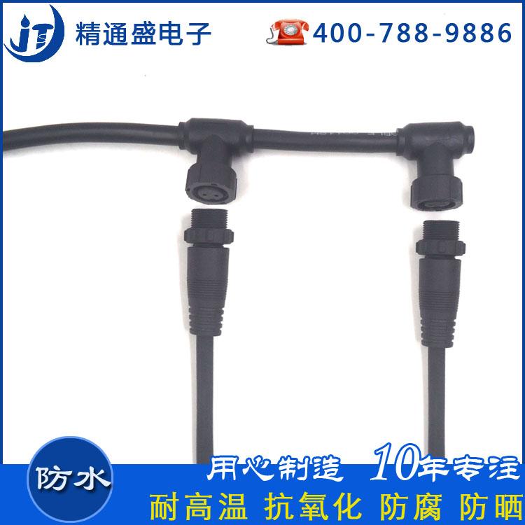 小t型防水连接线插头